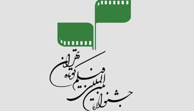 سیوهشتمین جشنواره فیلم کوتاه آثار خود را شناخت
