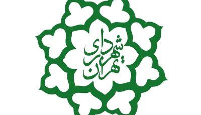 شهرداری تهران: برای واکسیناسیون افراد آسیب پذیر با 137 تماس بگیرید