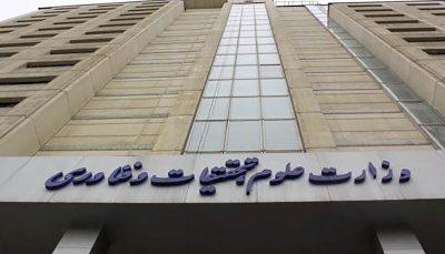 وزارت علوم: بنای ما برای ترم جاری فعلا آموزش مجازی خواهد بود