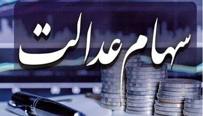 وضعیت سبد سهام عدالت در اولین روز آبان ماه