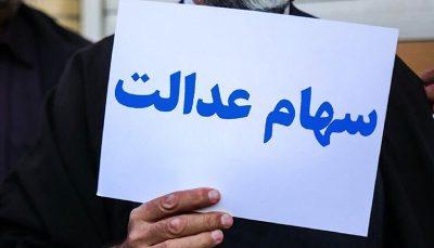 وضعیت سبد سهام عدالت در سوم آبان ماه