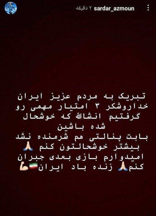 عذرخواهی سردار آزمون از مردم ایران
