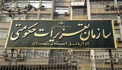 هشدار تعزیرات به گرانفروشان لوازم خانگی در تهران