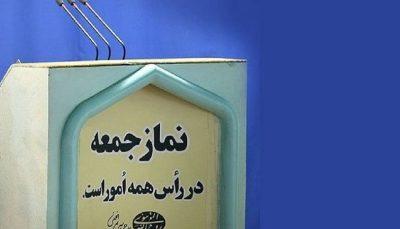 برگزاری نماز جمعه تهران در جمعه هفته جاری