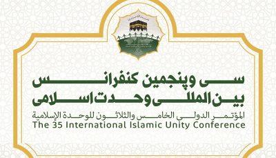 سی و پنجمین کنفرانس بین المللی وحدت اسلامی فردا با حضور رئیس جمهور برگزار می شود